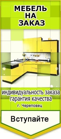 Рекламы мебели под заказ phpbb3 реклама google