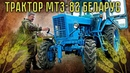 Трактор МТЗ-82 Беларус Тест-драйв и Обзор Трактора Беларус МТЗ-82 Сельхозтехника Pro автомобили
