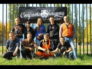 Сопротивление Ростов на Дону Имперская спортивная площадка