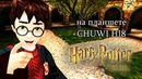 Harry potter and the chamber of secrets for the Windows tablet Chuwi Hi8 тест игры Ник и Китай