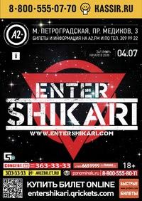 Enter Shikari * 04.07.2014 * А2. МИР * 18+