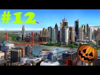 Достроенная мегабашня - Прохождение SimCity 5