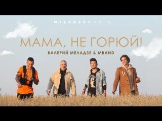Премьера клипа! Валерий Меладзе и MBAND - Мама, не горюй! ()