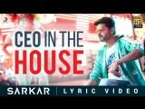 Sarkar - CEO In The House Lyric Video Thalapathy Vijay A .R. Rahman A.R Murugadoss