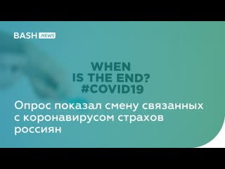 Опрос показал смену связанных с коронавирусом страхов россиян