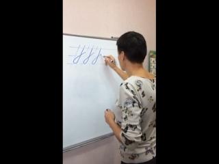 Красивый почерк 2