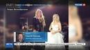 Новости на Россия 24 На свадьбу внучки российский миллиардер пригласил Элтона Джона и Стаса Михайлова
