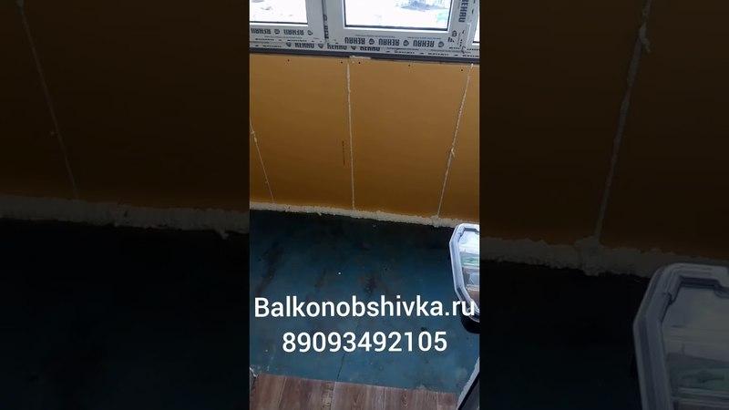 Обшивка лоджии на ул. 50 лет СССР г.Уфа