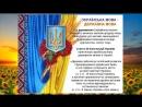 Відео презентація до дня рідної мови 21 лютого Виконала Карпінська У О