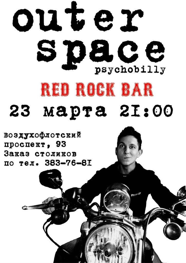 23.03 OUTER SPACE in RED ROCK BAR