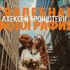 Свадебный фотограф Алексей Бронштейн