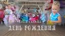 День рождения Кости и Ксюши Коттеджный поселок Княжье озеро