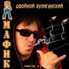 Мафик альбом Двойной хулиганский, Часть 1