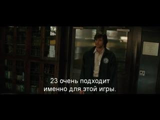 Роковое число 23 | the number 23 (2007)