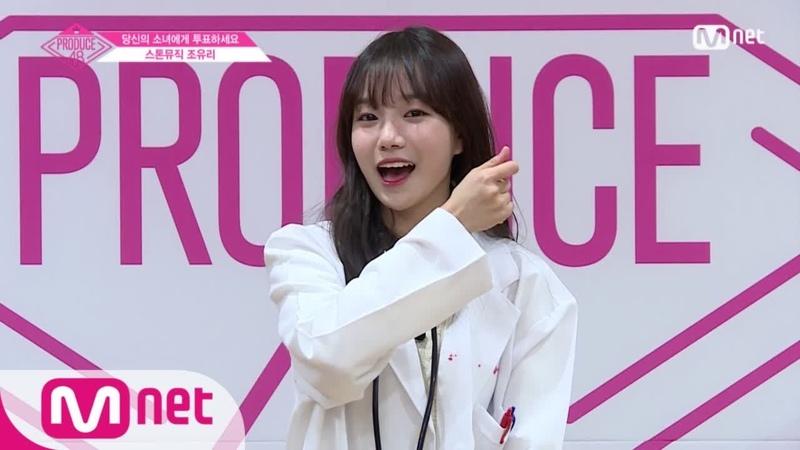 [ENG sub] PRODUCE48 스톤뮤직ㅣ조유리ㅣ국.프님들을 위한 매력 처방전 @자기소개_1분 PR 180615 EP.0