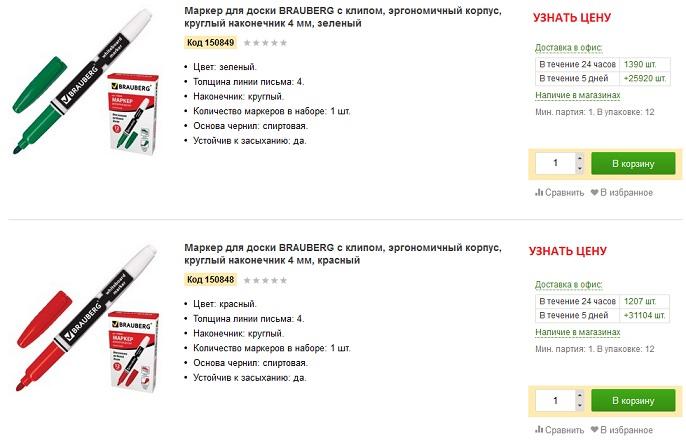Бесплатные шариковые ручки