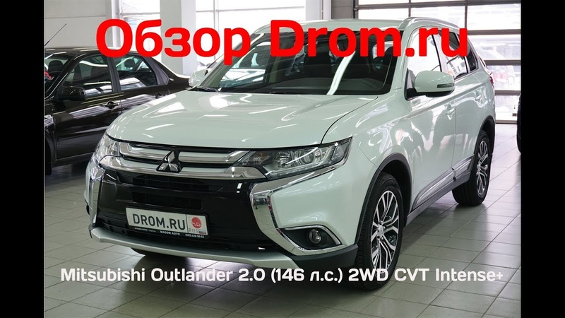 Mitsubishi Outlander 2018 2.0 (146 л.с.) 2WD CVT Intense - видеообзор
