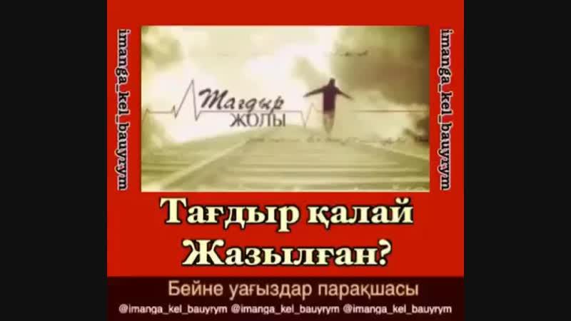 Тағдыр. Ерлан Ақатаев