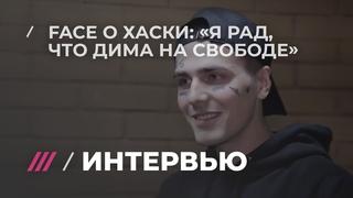 Face об аресте Хаски, лояльных рэперах и концерте #ябудупетьсвоюмузыку [Рифмы и Панчи]