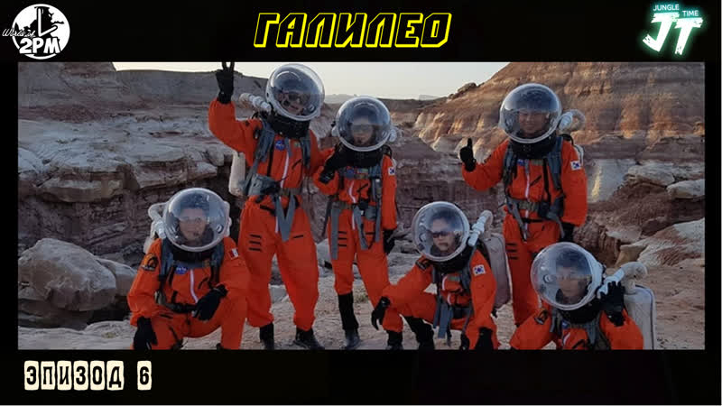 Galileo: Awakened Universe 6 /Галилео: Пробуждённая Вселенная 6