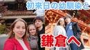 初来日の幼馴染と鎌倉へ!⛩建長寺、牡丹庭園&湘南クッキーゲット!