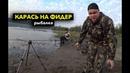 Ловля карася весной на фидер Рыбалка на пруду