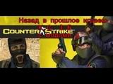 counter strike 1.6 играем с ботами
