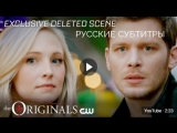 The Originals _ Deleted Scene - Series Finale _ The CW [RUS_SUB]