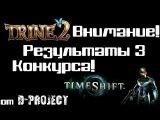Внимание! Результаты 2 конкурса с розыгрышем лицензионных игр: TimeShift и Trine 2 от D-PROJECT!