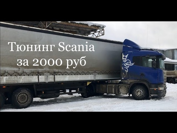Колхоз-тюнинг Scania \ Буксуем на выгрузке