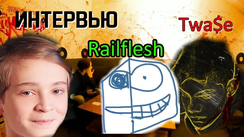 Railflesh Twa$e о батлах Децле и девушках
