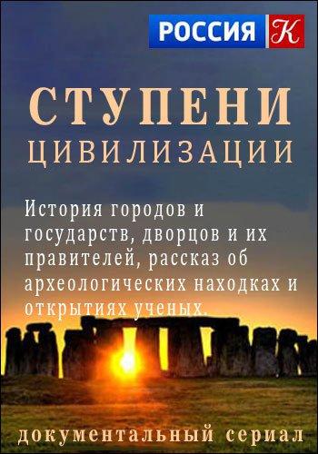 Ступени цивилизации. Тайны прошлого Сериал посвящен истории великих цивилизаций, которые существовали в прошлом. Также сериал рассказывает о самых знаменитых городах и государствах, о дворцах и