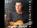 Игорь Душкин Что за дела