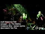 Промо группа фестиваля Час Пик /Снежное Шоу в Известия Холл на концерте группы The Matrixx
