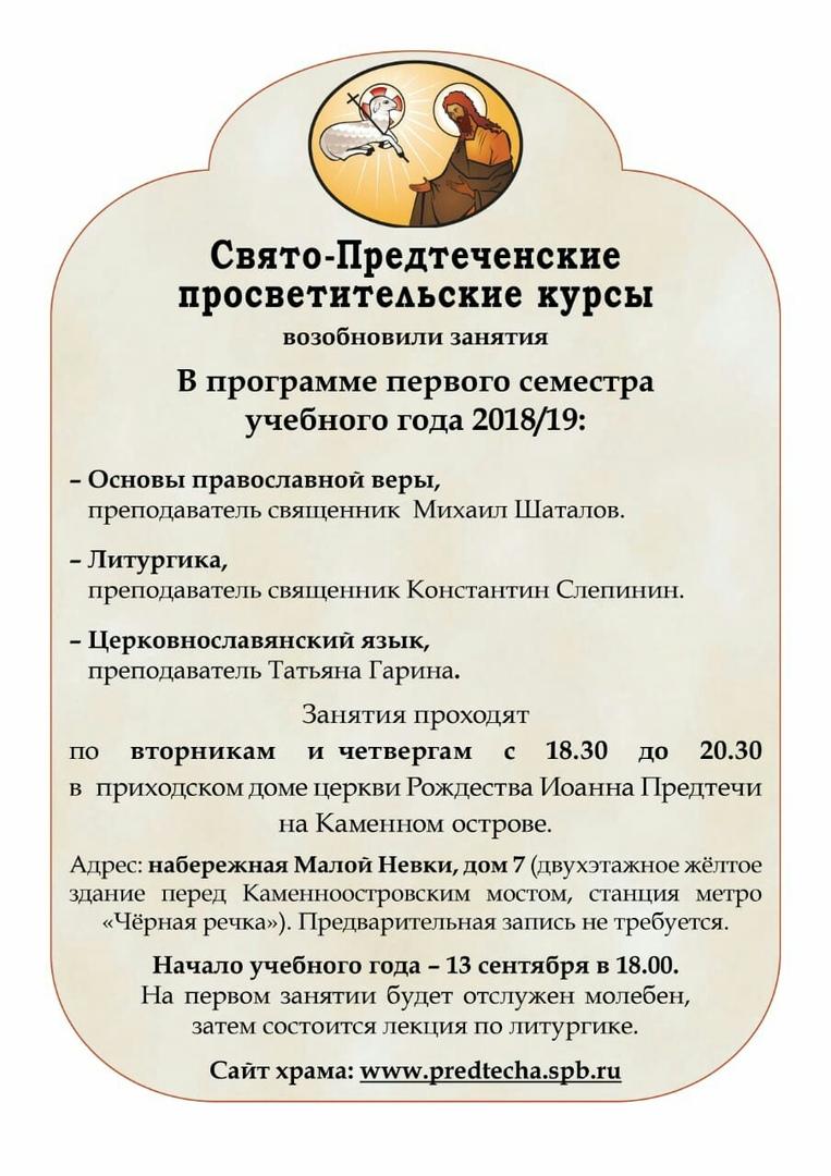13 сентября начнутся занятия на Свято-Предтеченских просветительских курсах