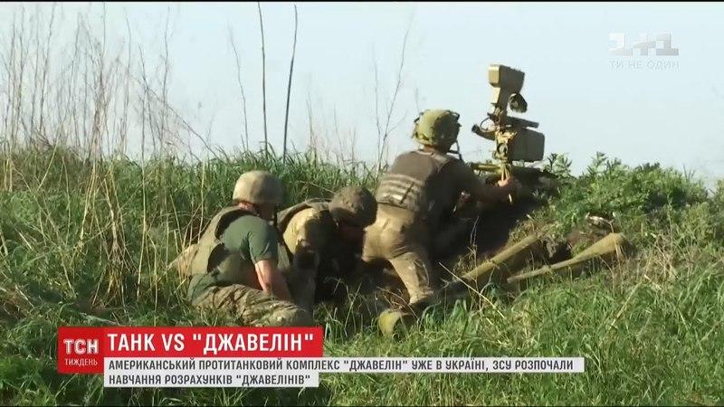 Джавеліни в Україні: найгірший жах російських танкістів вже на українській військовій базі