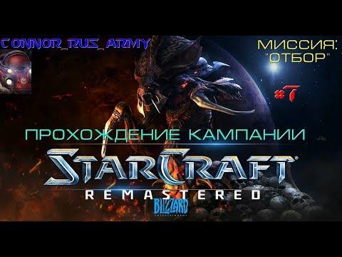 StarCraft Remastered Прохождение кампании Зергов Часть 7 Миссия Отбор