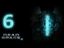 Dead Space 2 часть6