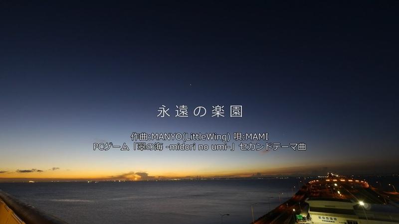 【翠の海】永遠の楽園【MAMI】