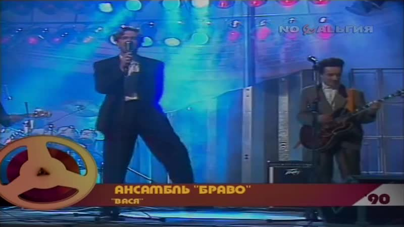 Браво Вася Концертное Выступление 1990