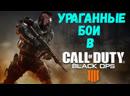 Call of Duty Blakc ops 4 МИРОВАЯ ЛИГА И ДРУГИЕ РЕЖИМЫ