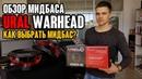 Обзор Ural Warhead 165 Какой мидбас выбрать Прослушка