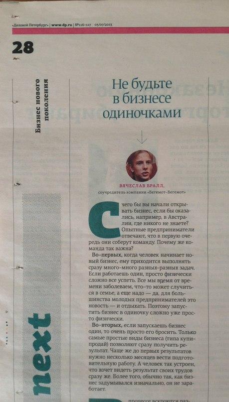 Слава Бралл | Санкт-Петербург