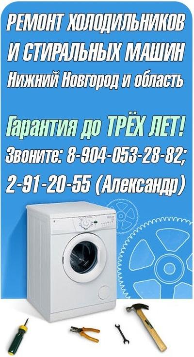 Александр Уханов, 14 апреля 1990, Нижний Новгород, id68354157