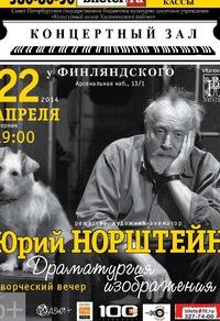 Творческий вечер Юрия НОРШТЕЙНА 22 апреля