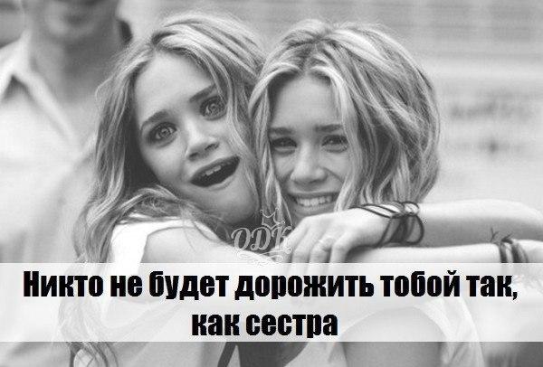 Статус про младшую сестрёнку любимую