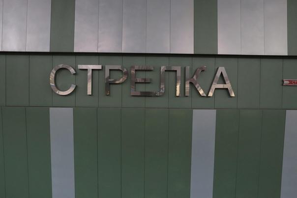 Шрифтовое использении названия станции «Стрелка»