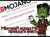 Mojang куплен Майкрософтом! - развеяние слухов и перспективы