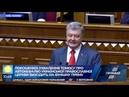 20 сентября 2018 На Украине УПЦ МП переименуют в Российскую Православную Церковь Пэтро Порошенко