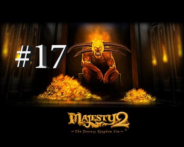 Majesty 2: The Fantasy Kingdom {#17}